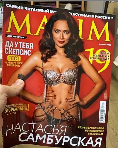 Обложка журнала Максим